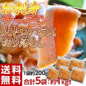 訳あり 鮭 サーモン 送料無料 解凍するだけ お寿司屋さんの「お刺身サーモン」大トロハラス部位 切り落とし 200g×5P 豊洲市場 冷凍|tsukijiichiba