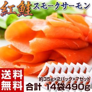 ≪送料無料≫便利な小分けの「紅鮭スモークサーモン」 490g(35g×14袋) ※冷凍 sea ☆|tsukijiichiba