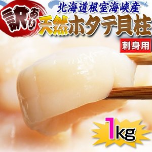 【訳あり特価!!】 根室海峡産「天然ホタテ貝 刺身用」 1キロ ※冷凍 sea ☆ tsukijiichiba
