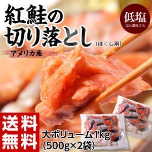 《送料無料》 アメリカ産「紅鮭切り落とし」 500g×2袋 計1キロ ※冷凍 sea☆|tsukijiichiba