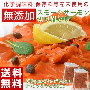 送料無料 紅鮭スモークサーモン 切り落とし 300g×2パック 計600g|tsukijiichiba