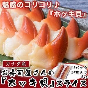 刺身 寿司 ホッキ貝 カナダ産 スライス 80g 20枚入り×1パック 冷凍|tsukijiichiba