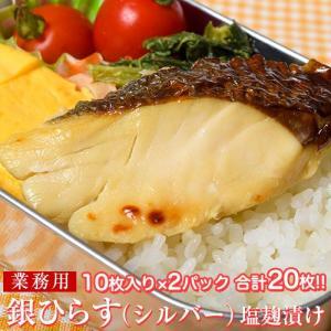 訳あり 総菜 送料無料 『 白身魚 塩麹焼き 』 2Pセット 計約800g (1Pあたり10切入:1枚 約40g) 冷凍 tsukijiichiba