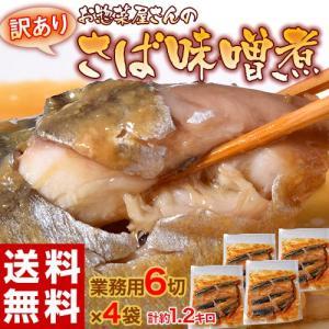 訳あり 業務用 総菜 サバ さば 鯖 送料無料 「さばの味噌煮」 6切入り×4袋 計約1.2キロ 湯煎で温めるだけ 冷凍|tsukijiichiba