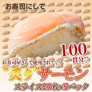 """ご自宅でお寿司屋さん気分をお楽しみください。  お寿司屋さんで使われている ★お刺身""""炙り""""サーモン..."""