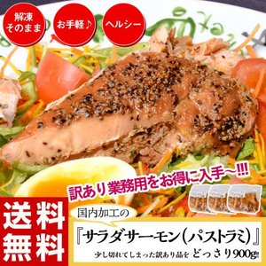 サーモン 訳あり 鮭 総菜 送料無料 サラダサーモン パストラミ 300g × 3P 解凍そのまま 国内加工 冷凍|tsukijiichiba