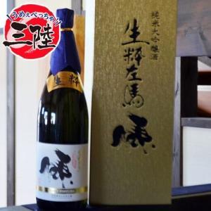 酒 ギフト 福島県 『生粋左馬 純米大吟醸』 一升瓶 1.8L 化粧箱 送料無料 冷蔵 tsukijiichiba