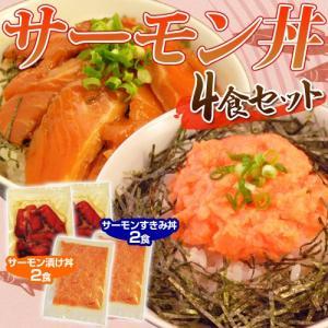 『サーモン丼セット』 (漬け丼80g×2P・すき身丼80g×2P) ※冷凍 sea|tsukijiichiba