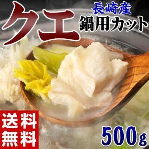 《送料無料》長崎県産 巨大クエ 30kgUP 鍋用カット 約500g ※冷凍 sea ☆