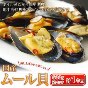 《送料無料》 イタリアン・地中海料理の王道!! 宮城産 『国産ムール貝』 たっぷり1kg (約500g×2パック) sea tsukijiichiba