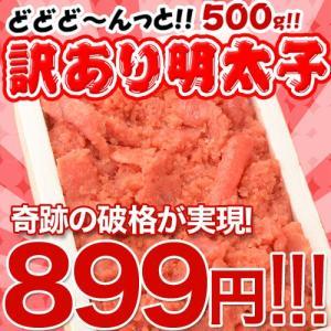最終特価!切れ子・バラ子込み 並切り辛子明太子 500g ※冷凍 sea ☆ tsukijiichiba