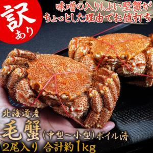 毛ガニ けがに ケガニ 北海道産 毛蟹 最高ランク堅蟹 訳あり2尾 合計1kg <送料無料>大小コミ 冷凍|tsukijiichiba