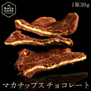 国産マカ使用 『マカチップスチョコレート』 30g  ※常温 【同梱不可】【築地出荷】 ☆ tsukijiichiba