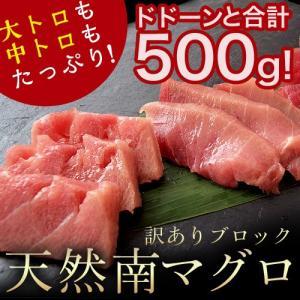 大トロ・中トロも入って衝撃のお値段! 訳あり天然南マグロ ブロック 500g ※冷凍 sea ☆|tsukijiichiba