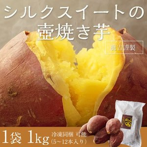 鹿吉謹製 シルクスイートの壺焼き芋 1袋:1kg(5〜12本) 茨城県産 ※冷凍 ◯|tsukijiichiba