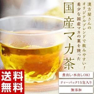 <送料無料> 国産マカ葉使用 「国産マカ茶」 ティーパック15包入り 【築地出荷】 ☆ tsukijiichiba
