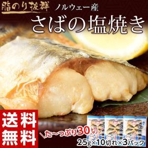 《送料無料》さばの塩焼き 30切 (25g×10切れ×3パック) ※冷凍 sea ☆|tsukijiichiba