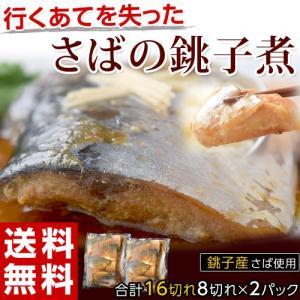 ≪送料無料≫さばの銚子煮 8切れ×2パック※冷凍 sea ☆|tsukijiichiba
