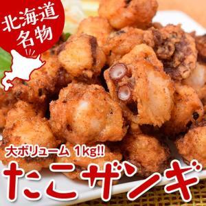 北海道名物!!「たこザンギ」 たっぷり1kg ※冷凍 ○|tsukijiichiba