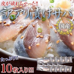 漬けさば 10パック ※冷凍 sea ☆|tsukijiichiba