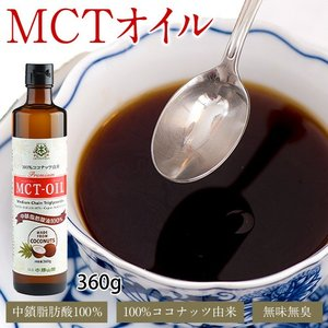 MCTオイル 仙台勝山 おすすめ コーヒー ダイエット TV紹介 おすすめ 総選挙 2017 MCT オイル 100% ココナッツ由来 360g 5本 セット 送料無料|tsukijiichiba