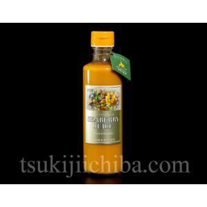 【お試し用】『シーベリー(サジー)100%果汁』 北海道産 希釈タイプ無糖 300ml ○|tsukijiichiba