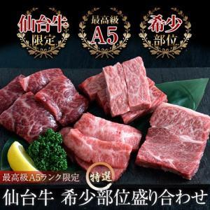 お歳暮 御歳暮ギフト 詰め合わせ 肉 牛肉 送料無料 A5ランク限定! 「仙台牛希少部位盛り合わせ」(カイノミ・マーブル・ササミ・ザブトン) 計400g 冷凍 tsukijiichiba