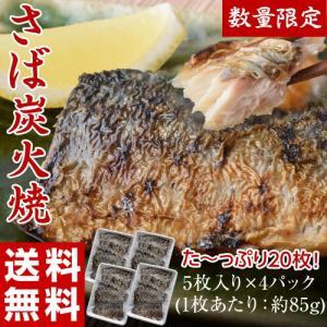 ≪送料無料≫さば炭火焼フィーレ5枚 (1枚:約85g)×4パック 合計20枚 ※冷凍 sea ☆|tsukijiichiba
