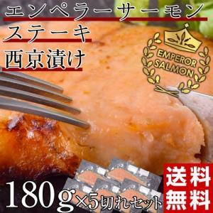 鮭 サーモン エンペラーサーモンステーキ 西京漬け 180g×5切れ 送料無料 冷凍|tsukijiichiba
