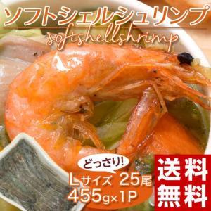 ≪送料無料≫訳あり ソフトシェルシュリンプ Lサイズ 25尾 455g×1P ※冷凍 sea ☆|tsukijiichiba
