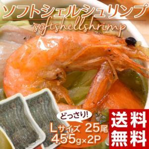 ≪送料無料≫訳あり ソフトシェルシュリンプ Lサイズ 25尾  455g×2P ※冷凍 ☆|tsukijiichiba