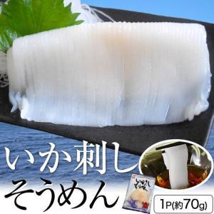 北海道産するめいか使用! いか刺しそうめん 1枚(約70g)sea ☆|tsukijiichiba