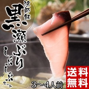 ≪送料無料≫黒瀬ぶり しゃぶしゃぶセット 3〜4人前 (麺3...