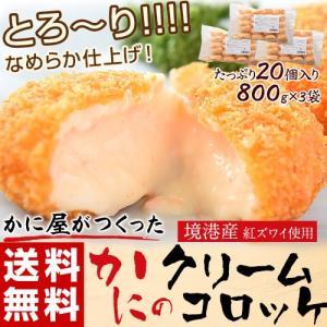 コロッケ 総菜 送料無料 かに カニ とろ〜り!!なめらか仕上げ 「かに屋がつくったカニのクリームコロッケ」 20個入×3袋セット 冷凍|tsukijiichiba