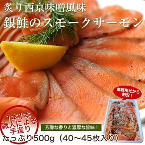 銀鮭のスモークサーモン 西京味噌風味 業務用500g ※冷凍 sea ○|tsukijiichiba