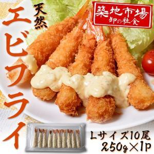 築地市場 卸の社食 天然エビフライ Lサイズ 10尾 250g×1P ※冷凍|tsukijiichiba