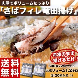 《送料無料》さばのフィーレ竜田揚げ 600g(10枚入り)×2袋セット 計1.2キロ ※冷凍 sea ☆