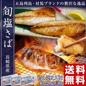 ≪送料無料≫長崎県産 旬サバ(ときさば) 塩さば 1袋2枚入り 約220g × 3P ※冷凍 ☆|tsukijiichiba