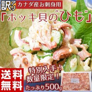 訳あり 刺身 カナダ産『ホッキ貝のひも』 500g ※冷凍・送料無料 sea  ☆|tsukijiichiba