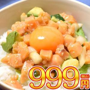サーモン 期間限定999円セール サーモンポキ 500g ※冷凍 tsukijiichiba