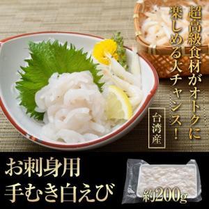 白海老 しろえび シロエビ 台湾産 お刺身白えび 約200g 手むき 生食用 冷凍|tsukijiichiba