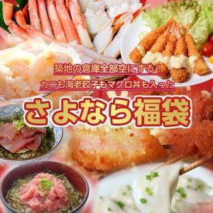 『築地の倉庫全部空にする福袋』  ボイルズワイガニ+海老餃子+明太子など8品 合計2.3kg ※冷凍・送料無料|tsukijiichiba
