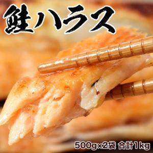 鮭 さけ しゃけ 鮭ハラス 500g×2袋 合計1kg 大トロ アトランティックサーモン 冷凍|tsukijiichiba