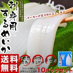 イカ いか 烏賊 刺身用 するめいか 90g以上 10パックセット 送料無料|tsukijiichiba