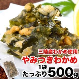 わかめ ワカメ つまみ 三陸産わかめ使用 やみつきわかめ 500g おつまみ 海藻 冷凍同梱可能|tsukijiichiba