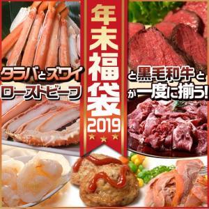 年末福袋2019 豪華! タラバガニ・ズワイガニ・黒毛和牛・ローストビーフ だけで1.1kg以上 全7品 蟹 かに 肉 牛肉 合計2.7kg以上 送料無料 tsukijiichiba