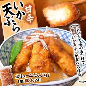 いか イカ 烏賊 甘辛イカ天ぷら 800g イカ天 いか天 いかてん 総菜 お弁当 おかず 冷凍 送料無料 tsukijiichiba