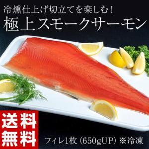 カムチャッカ産紅鮭使用!冷燻仕上げのスモークサーモン フィレ1枚(650gUP) ※冷凍 送料無料 tsukijiichiba