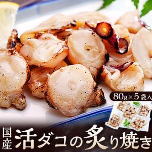 タコ たこ 蛸 活ダコ炙り焼き 5パックセット 味付け 刺身 おつまみ サラダ 80g×5P 計400g 冷凍同梱可 冷凍|tsukijiichiba