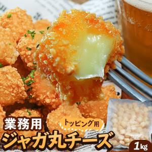 ジャガ丸チーズ 1kg (約160個) ※冷凍 おやつ おつまみ チーズ ちーず|tsukijiichiba